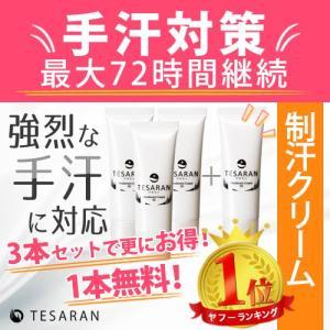 【3本+1本無料セット】※同一タイプ  TESARAN(テサラン) TESARAN COOL(テサラ...