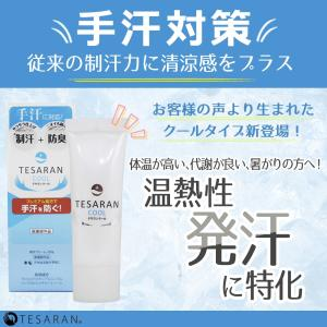 即日発送 テサラン クールタイプ TESARANCOOL テ...