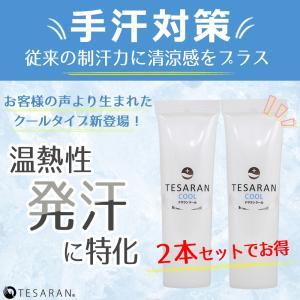即日発送 テサラン 清涼感タイプ TESARANCOOL テ...