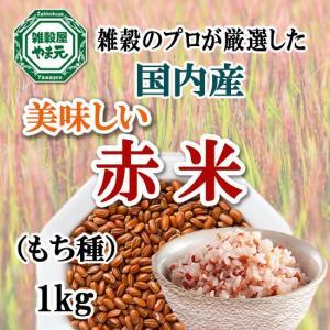 赤米 1kg 送料無料 雑穀のマイスターが厳選したおいしい赤米 ポリフェノール豊富|sekainoyamgen