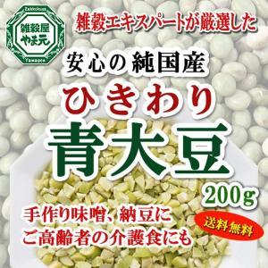 ひきわり 青大豆 国産 送料無料 挽割り お試し200g 雑穀のエキスパートが厳選したおいしい 青大豆 手作り味噌 納豆 お粥やスープに|sekainoyamgen