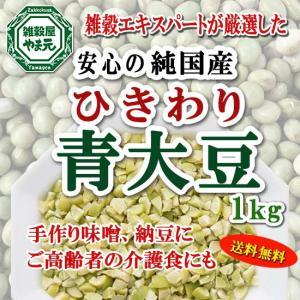 ひきわり 青大豆 国産 送料無料 挽割り 1kg 雑穀のエキスパートが厳選したおいしい 青大豆 手作り味噌 納豆 お粥やスープに|sekainoyamgen