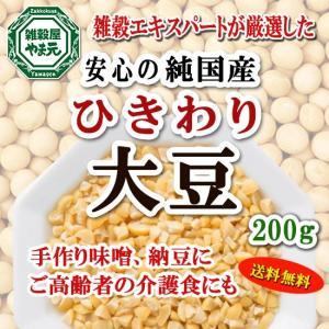 ひきわり 大豆 国産 送料無料 挽割り お試し200g 雑穀のエキスパートが厳選したおいしい 大豆 手作り味噌 納豆 お粥やスープに|sekainoyamgen