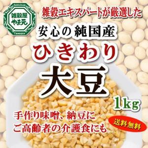 ひきわり 大豆 国産 送料無料 挽割り 1kg 雑穀のエキスパートが厳選したおいしい 大豆 手作り味噌 納豆 お粥やスープに|sekainoyamgen