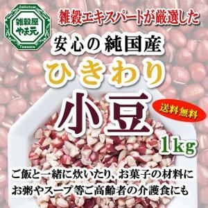 ひきわり 小豆 国産 送料無料 挽割り あずき 1kg 雑穀のエキスパートが厳選したおいしい 小豆 ポリフェノール含有 アンチエイジング お粥やスープにも|sekainoyamgen