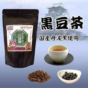 国産黒豆茶 国産 丹波黒 使用 深煎り焙煎の芳醇な黒豆茶 sekainoyamgen