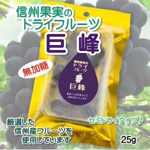 ドライフルーツ 国産 無添加 巨峰 信州果実のドライフルーツ 甜菜糖  ビートグラニュー糖使用 セミドライ sekainoyamgen