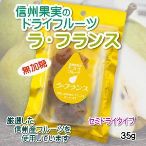 ドライフルーツ 国産 無添加 洋梨 ラ・フランス 信州果実のドライフルーツ 甜菜糖  ビートグラニュー糖使用 セミドライ sekainoyamgen