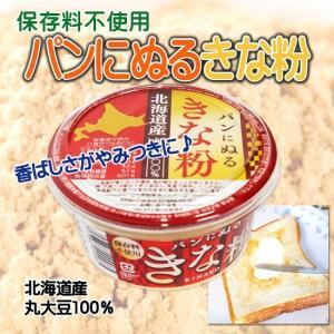 ぬるきな粉 スプレッド 北海度産 丸大豆100%使用 パンに塗る きな粉 ペースト トーストに最適 ...