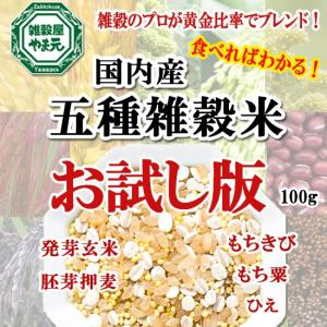 雑穀米 国産 送料無料 お試し 100g 5種ブレンド 食べればわかる 雑穀エキスパートが黄金比率ブレンド 安心の国内産雑穀使用|sekainoyamgen
