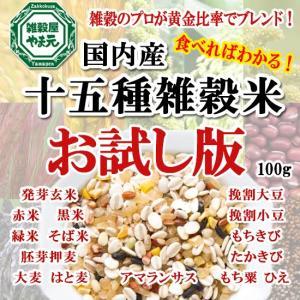 雑穀米 国産 送料無料 お試し 100g 15種ブレンド 食べればわかる、雑穀エキスパートが黄金比率ブレンド 安心の国内産雑穀使用|sekainoyamgen