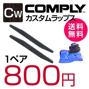 IEM用イヤーピース COMPLY (コンプライ) カスタムラップス お試し1ペア|sekaiten
