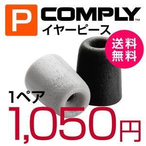 カナル型イヤホン用イヤーピース COMPLY (コンプライ) イヤホンチップ Pシリーズ お試し1ペア|sekaiten
