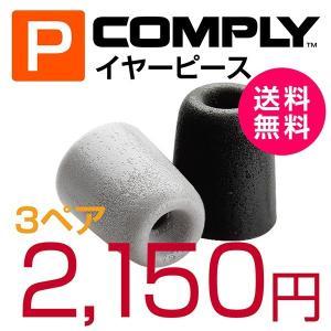 カナル型イヤホン用イヤーピース COMPLY (コンプライ) イヤホンチップ Pシリーズ 3ペア 並行輸入品|sekaiten