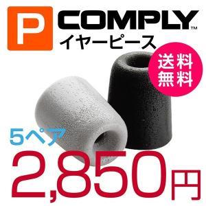カナル型イヤホン用イヤーピース COMPLY (コンプライ) イヤホンチップ Pシリーズ 5ペア 並行輸入品|sekaiten