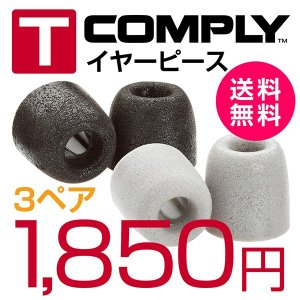 カナル型イヤホン用イヤーピース COMPLY (コンプライ) イヤホンチップ Tシリーズ 3ペア 並行輸入品|sekaiten