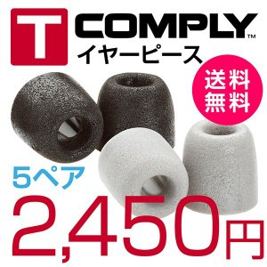 カナル型イヤホン用イヤーピース COMPLY (コンプライ) イヤホンチップ Tシリーズ 5ペア 並行輸入品|sekaiten