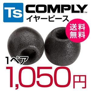 カナル型イヤホン用イヤーピース COMPLY (コンプライ) イヤホンチップ Tsシリーズ お試し1ペア|sekaiten