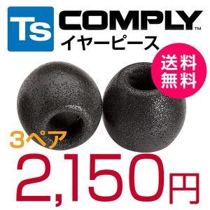 カナル型イヤホン用イヤーピース COMPLY (コンプライ) イヤホンチップ Tsシリーズ 3ペア 並行輸入品|sekaiten