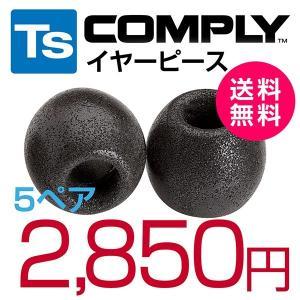 カナル型イヤホン用イヤーピース COMPLY (コンプライ) イヤホンチップ Tsシリーズ 5ペア 並行輸入品|sekaiten