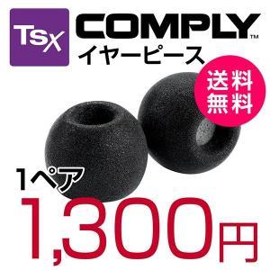 カナル型イヤホン用イヤーピース COMPLY (コンプライ) イヤホンチップ Tsxシリーズ お試し1ペア|sekaiten