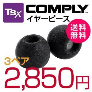 カナル型イヤホン用イヤーピース COMPLY (コンプライ) イヤホンチップ Tsxシリーズ 3ペア 並行輸入品|sekaiten
