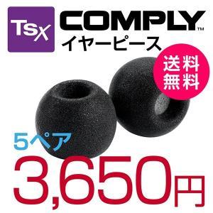 カナル型イヤホン用イヤーピース COMPLY (コンプライ) イヤホンチップ Tsxシリーズ 5ペア 並行輸入品|sekaiten