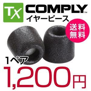 カナル型イヤホン用イヤーピース COMPLY (コンプライ) イヤホンチップ Txシリーズ お試し1ペア|sekaiten
