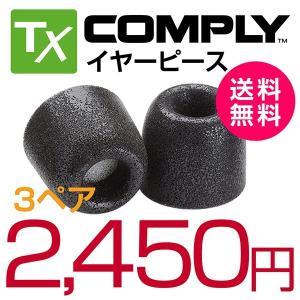 カナル型イヤホン用イヤーピース COMPLY (コンプライ) イヤホンチップ Txシリーズ 3ペア 並行輸入品|sekaiten