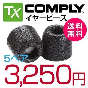 カナル型イヤホン用イヤーピース COMPLY (コンプライ) イヤホンチップ Txシリーズ 5ペア 並行輸入品|sekaiten