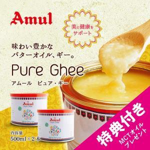 ギー ピュア アムール 452g(500ml) Pure Ghee Amul 2本セット 澄ましバター バターオイル バターコーヒー 調味料 MCTオイル 特典付き 送料無料