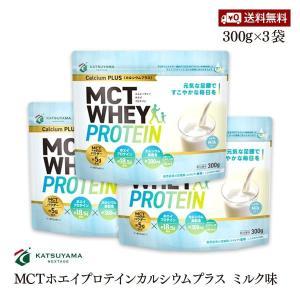 仙台ネクステージ MCT ホエイプロテイン カルシウムプラス ミルク味  300g 3袋セット 中鎖...