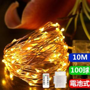Salcar 電池式10M100球 イルミネーションライ ト 8パターン リモコン付き 電球色 防水防雨仕様|sekey-online