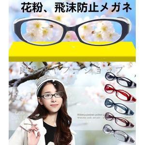 花粉メガネ 保護メガネ ゴーグル メンズ レディース 飛沫対策  軽量 透明 保護めがね 飛沫防止 ...