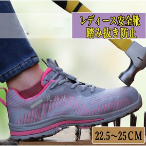 安全靴 おしゃれ レディース ピンク 大きいサイズ 通気 軽量 作業用品 スニーカー 軽量 つま先保護 作業靴 安全靴|seki