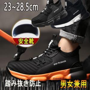 安全靴 おしゃれ スニーカー メンズ レディース 通気 軽い 大きい 軽量 踏み抜き防止 滑りにくい...