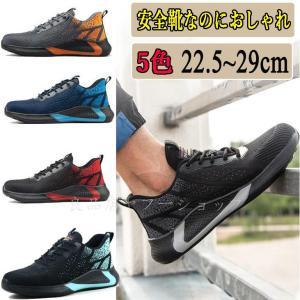 安全靴 おしゃれ 滑りにくい 通気 軽い 作業用品 スニーカー メンズ レディース 女性サイズ対応 踏み抜き防止 作業靴|seki