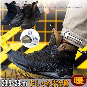 安全靴 おしゃれ 滑りにくい 暖かい 温かい 通気 軽い 作業用品 スニーカー メンズ レディース 女性サイズ対応 踏み抜き防止 作業靴|seki