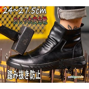 安全靴 おしゃれ メンズ レディース 女性用 おすすめ 革 かっこいい 滑りにくい 通気 軽い 作業用品 スニーカー 対応 軽量 作業靴|seki