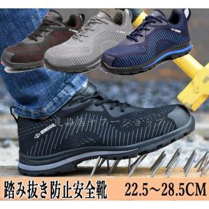 安全靴 おしゃれ 滑りにくい 通気 軽量 作業用品 スニーカー メンズ レディース 女性サイズ 大きいサイズ 軽量 つま先保護 作業靴|seki