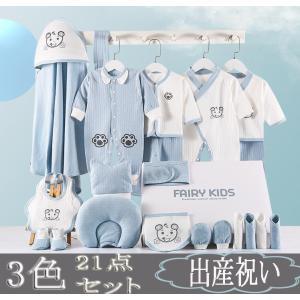 出産祝い 新生児 赤ちゃん 服 21点セット 青 イエロー ピンク 出産祝い 男の子 女の子 新生児...
