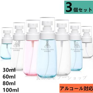 スプレーボトル 30ml 60ml 80ml 100mlアルコール用 詰め替えボトル 3本セット 携帯用 小分けボトル消毒 除菌 ウイルス対策 押しやすい 詰め替え容器 seki
