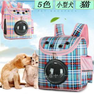 ペット キャリーバッグ リュック 猫 小型犬 手提げ おしゃれ 5色 リュックサック ペットキャリーバック ペット用品 犬用 猫用 お出かけ お散歩 アウトドア|seki