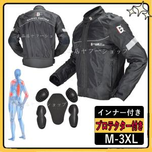 バイクジャケット プロテクター インナー付き 冬 ライダースジャケット バイク ウェア 防水 保温 通気 プロテクター付き|seki