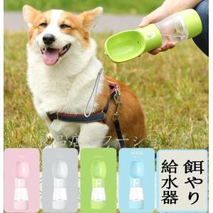給水器 ペット用品 犬 猫  携帯用水飲み お散歩 旅行 ランニング アウトドア ドッグウォーターボトル 水漏れ防止 餌やり ペット給水ボトル|seki
