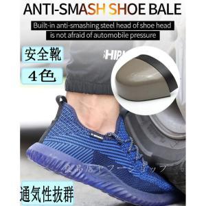 安全靴 おしゃれ 大きいサイズ 通気 軽量 作業用品 スニーカー  メンズ レディース 女性サイズ対応 軽量 つま先保護 作業靴|seki