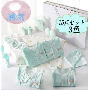 出産祝い 新生児 赤ちゃん 服 15点セット 夏 出産祝い 男の子 女の子 新生児 ギフトセット プ...