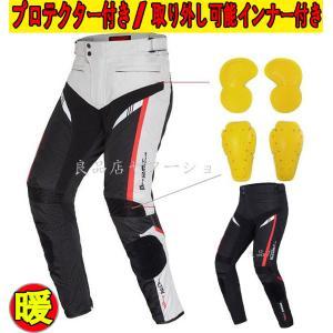 バイクパンツ オートバイパンツ インナー取り外し可能 保温 ライダースジャケット バイク ウェア 防水 通気 プロテクター付き|seki