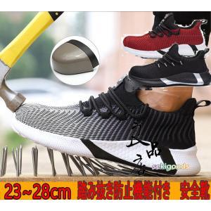 安全靴 作業靴 スニーカー  おしゃれ メンズ レディース 軽い 夏 滑りにくい 通気 軽量 つま先...
