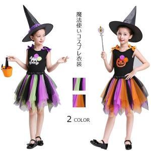 ハロウィン衣装 キッズ コスプレ ワンピース 魔法使い 子供 仮装 変装 コスチューム パーティー イベント|seki